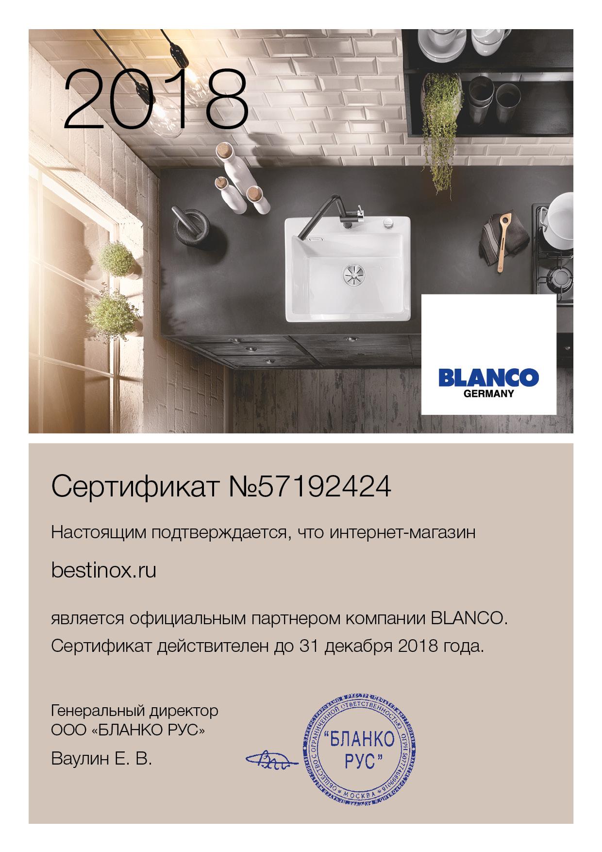 blanco-certificate