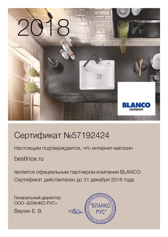 Сертификат BLANCO 2018