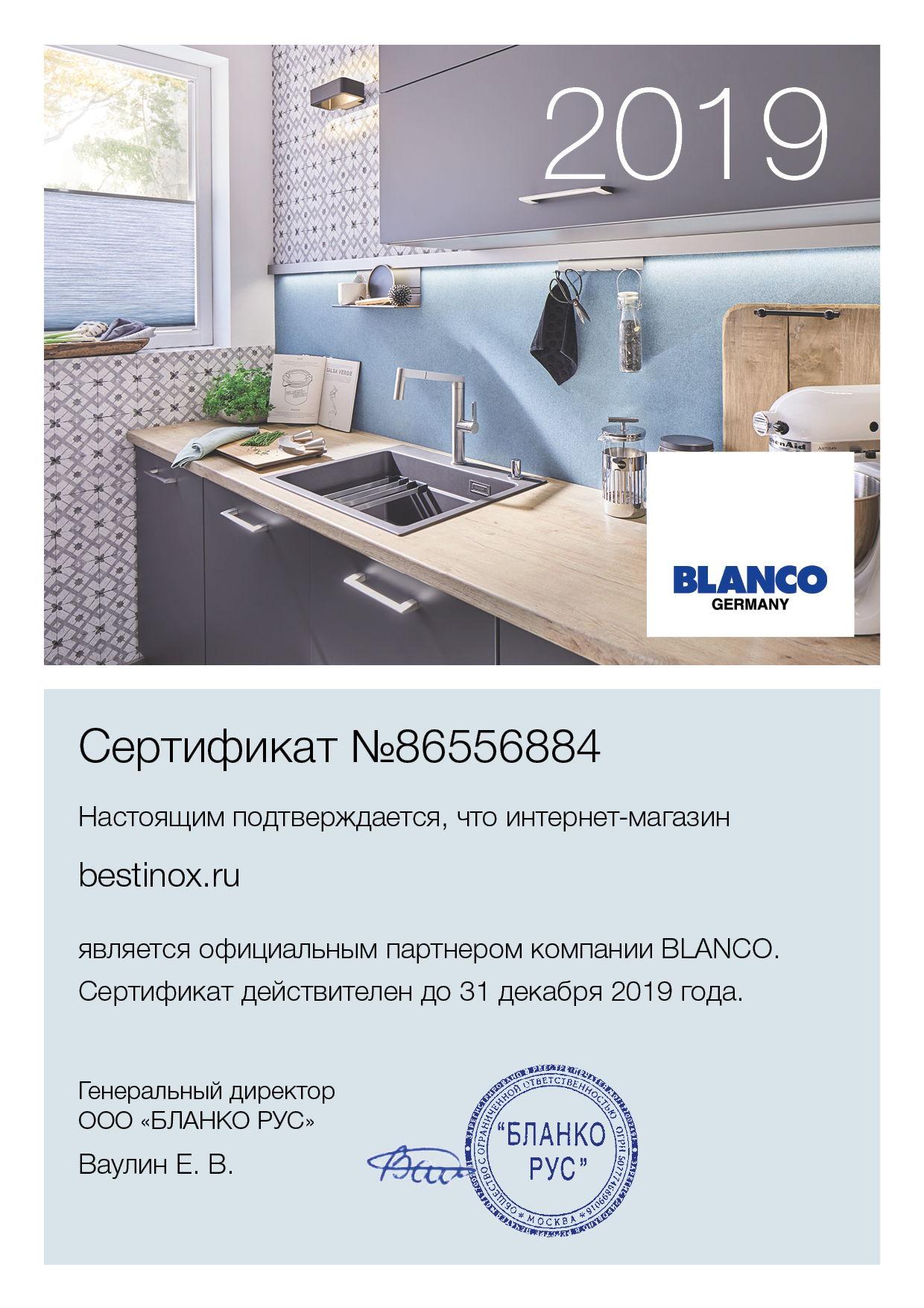 Сертификат BLANCO 2019